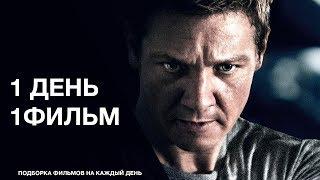 1 день - 1 фильм: Эволюция Борна