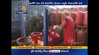 LPG Price Hike | Cooking Gas Rates up ₹25