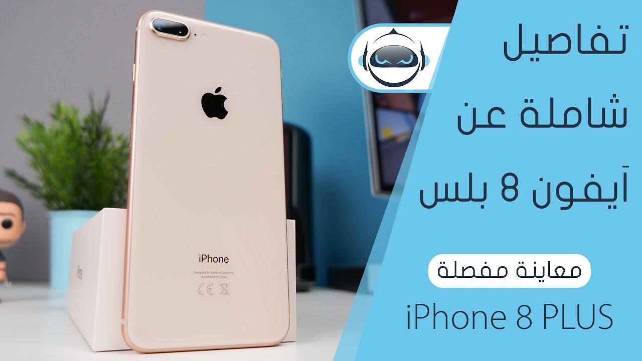 3843bf3a9 معاينة مفصلة اَيفون 8 بلس - iPhone 8 PLUS - YouTube
