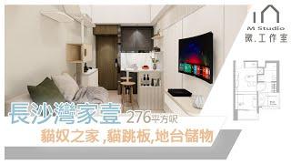 【效果設計 - 長沙灣 家壹 276呎】 新樓設計 ︳Mstudio 微工作室 ︳室內設計 ︳裝修設計