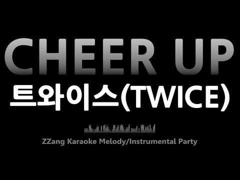 트와이스(twice)-cheer-up(instrumental)-[mr/노래방/karaoke]