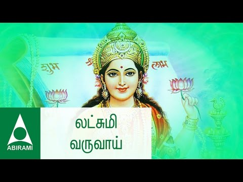 Lakshmi Varuvai   Vandal Mahalakshmiye   Tamil Devotional Songs   By Mahanadi Shobana