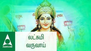 Lakshmi Varuvai | Vandal Mahalakshmiye | Tamil Devotional Songs | By Mahanadi Shobana