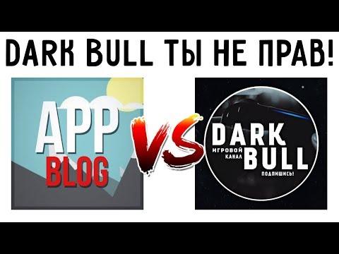 Критика. Dark Bull ты не прав!