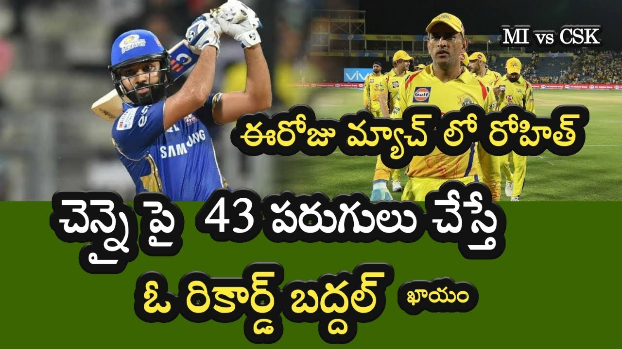 Rohit Sharma New Record on Chennai Super Kings vs Mumbai Indians 1st match in IPL 2020 UAE