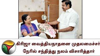 சிகிச்சை பெற்று வரும் கிரிஜா வைத்தியநாதனை முதலமைச்சர் நேரில் சந்தித்து நலம்விசாரித்தார் | TN CM EPS