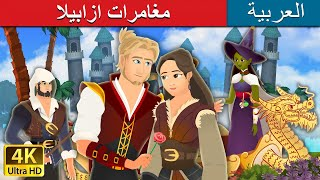مغامرات ازابيلا   The Adventures of Isabella   Arabian Fairy Tales