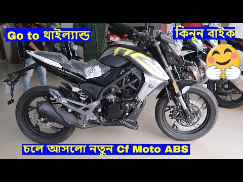 থাইল্যান্ড |  CF Moto ABS  Bike Now BD | Go to Thailand Buy H power Bike | Shapon Khan vlogs