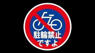 あべりょう - 駐輪禁止ですよ