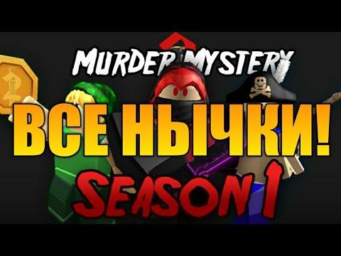 ВСЕ СЕКРЕТНЫЕ НЫЧКИ В Murder Mystery 2! Новые карты!