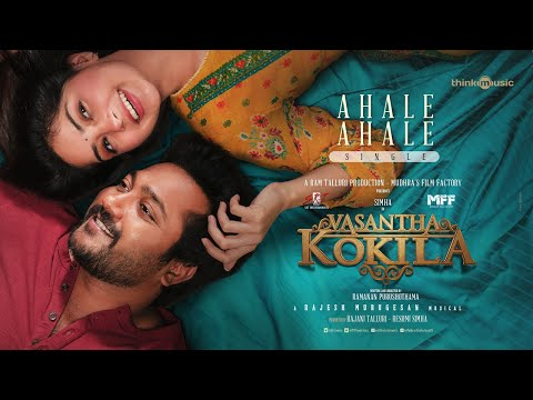 Ahale Ahale Full Lyrical Video Song   Vasantha Kokila - Kannada  Simha   Download Now