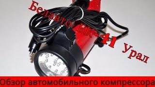 Автомобильный компрессор Белавто БК41 Урал. Обзор.