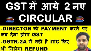 GST में आये 2 नए CIRCULAR  | GST ON DIRECTOR REMUNERATION | GST REFUND OF ITC NOT IN GSTR 2A ||