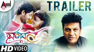 Vandana | New Kannada Movie HD Trailer | Shivarajkumar | Arun Kumar | Shobitha | Nishma Creation