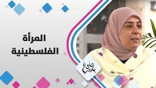 د. ليلى غنام - المرأة الفلسطينية