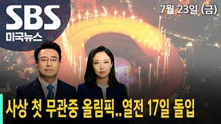 7월 23일 SBS 뉴스 - LA 카운티 일일 확진자 '3천 명' 돌파