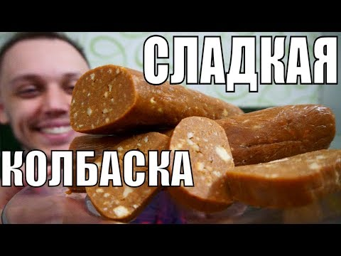 СЛАДКАЯ КОЛБАСКА ИЗ