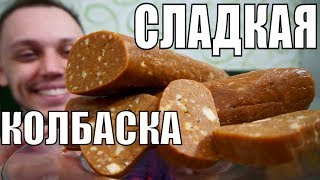 СЛАДКАЯ КОЛБАСКА ИЗ ПЕЧЕНЬЯ - домашние сладости на десерт