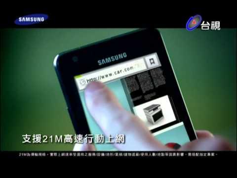 廣告 Samsung GALAXY R 2011 10