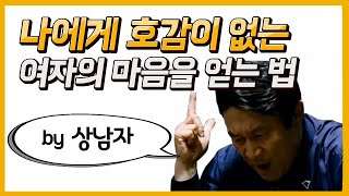 나에게 호감이 없는 여자의 마음을 얻는 법 (feat. 상남자 곽철용)