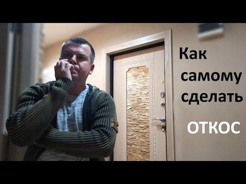 Дверной откос своими руками. Добор+наличник из МДФ