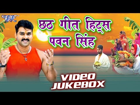 Chhath Geet HITS || Pawan Singh || Video JukeBOX || Bhojpuri Chhath Geet 2016 New