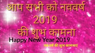 Happy New Year 2019 Wishes in Hindi Happy New year 2019 whatsapp status
