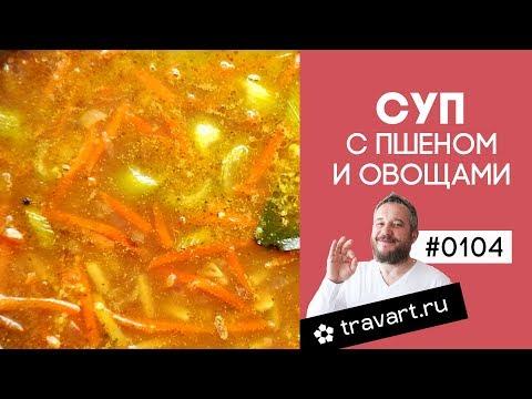 Суп с пшеном и овощами Без мяса. Пища богов просо. Постный рецепт.  ТРАВАРТ Животворец Протопопов