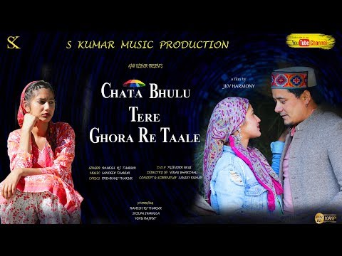 Chatta Bhulu Tere Ghora Re Taale || Ramesh RJ Thakur || S Kumar Music Production.