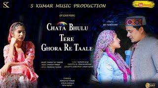 Chatta Bhulu Tere Ghora Re Taale    Ramesh RJ Thakur    S Kumar Music Production.