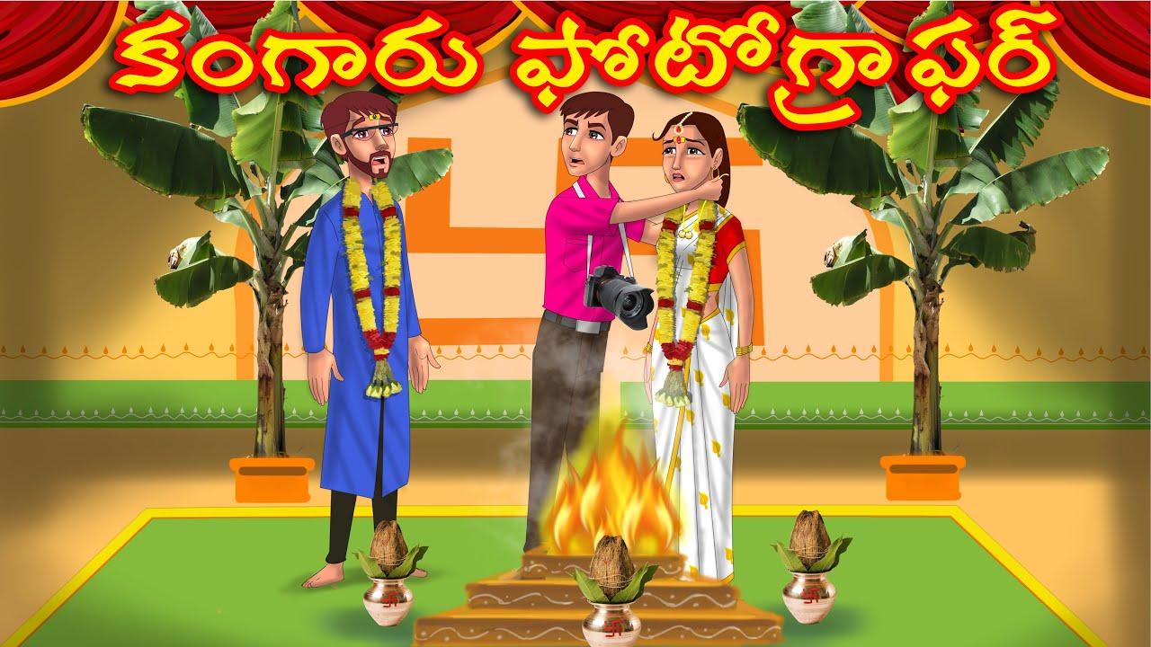 కంగారు ఫోటోగ్రాఫర్   Telugu Stories  Telugu Moral stories  Telugu Kathalu  Chandrika TV