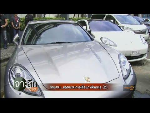 ย้อนหลัง แฉขบวนการเลี่ยงภาษีรถหรู(2)
