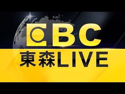 東森新聞台 (EBC Live Channel)