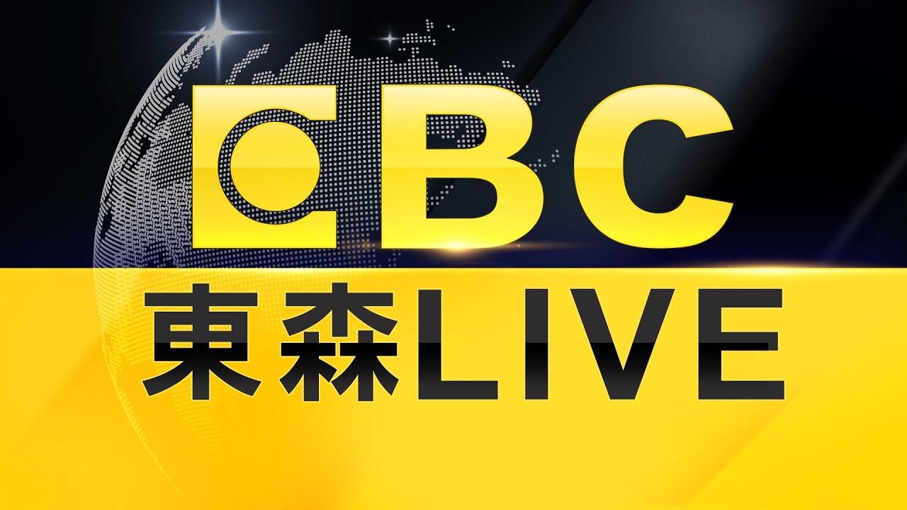 EBC  51  24 Taiwan EBC 24h live news EBC 24