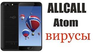 aLLCALL Atom Смартфон с ВИРУСАМИ!!!