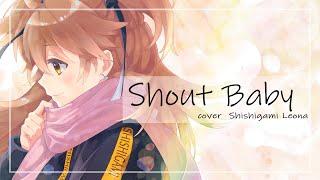 【歌ってみた】Shout Baby / Covered by 獅子神レオナ【ヒロアカ】