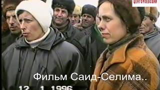 Солдатские матери в Чечне..12 январь 1996 годД.Новогрозный..Фильм Саид-Селима.