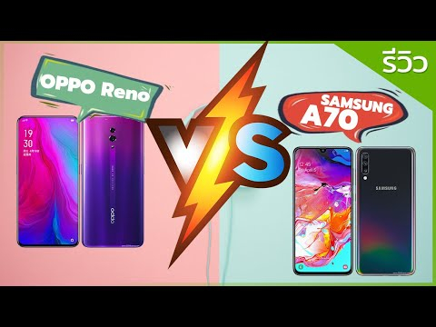 StepVS : OPPO Reno vs SAMSUNG A70 ใครจะอยู่ใครจะไป - วันที่ 09 Jul 2019