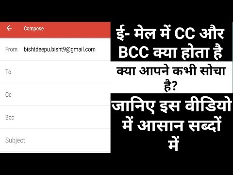 What is CC and BCC in Email | Hindi |