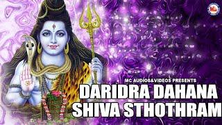 ಓಂ ನಮಶಿವಯ್ಯ  Daridradahana Shiva Sthothram Siva Devotional Songs  Kannada Jukebox