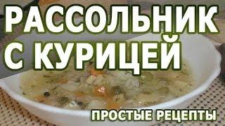 Рецепты блюд. Рассольник с курицей простой рецепт
