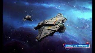 Звездные призраки   Браузерная игра про космос ОБЗОР