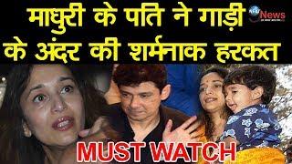 VIDEO VIRAL! माधुरी दीक्षित संग बच्चों की करतूत उड़ा देगी होश, गुस्से से लाल पति नेने! MADHURI VIDEO