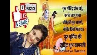 Poetry - Guru Ka Mahatva | by - Aishwarya Saxena |Guru Poornima Special