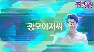 광모아저씨TV_제90회 동아수영대회_2019세계수영선수권 - Stafaband