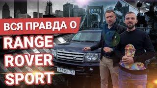 Вся правда о Range Rover Sport - СМОТРЕТЬ ВСЕМ КТО ХОЧЕТ КУПИТЬ !