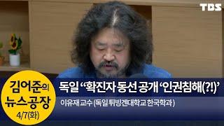 독일, '사회적 거리두기' 등 한국 코로나19 대응 관심(이유재)│김어준의 뉴스공장