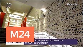 На каких станциях метро появятся онлайн-библиотеки - Москва 24