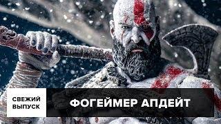Игровые новости: Оценки God of War, Королевская битва в Black Ops 4 и BF5, Skyrim VR сжигает жир