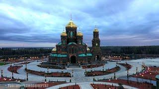 Main Cathedral of the Russian Armed Forces -  Главный храм Вооружённых сил России - Храм Воскресения